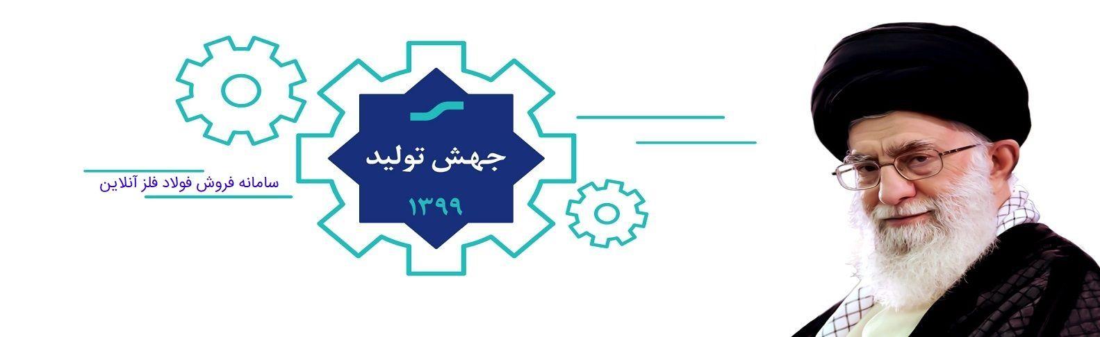 شعار سال 1399-شعار سال- شعار سال حضرت آقا-شعار سال امام خامنه ای